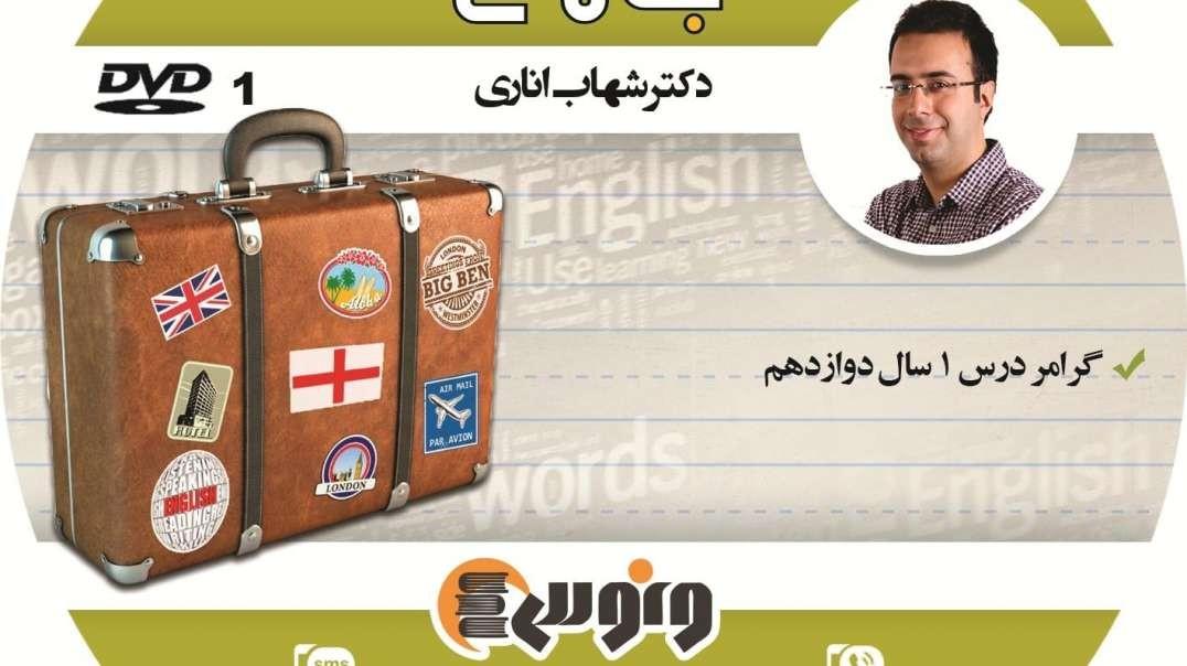 تدریس زبان جامع دکتر شهاب اناری.mp4