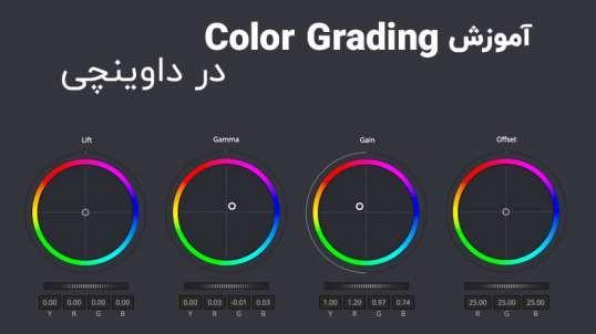 آموزش تصحیح رنگ و افکت گذاری در داوینچی ریزالو