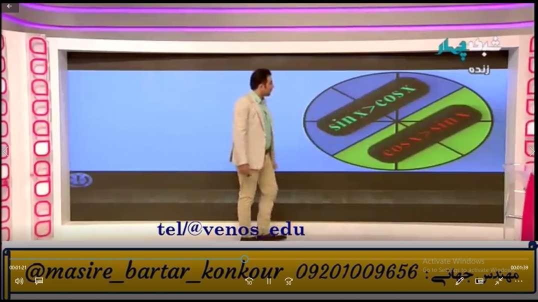 تدریس دایره مثلثاتی _ نظام جدید _ امیرحسین نصیری.mp4