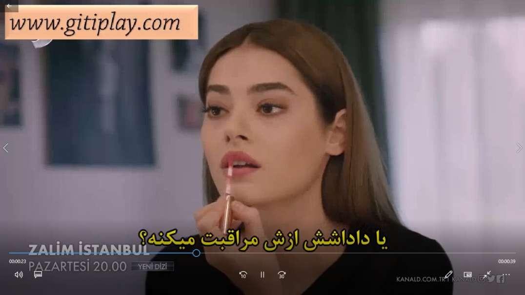 "تیزر 2  قسمت 1 سریال "" استانبول ظالم "" + زیرنویس فارسی"