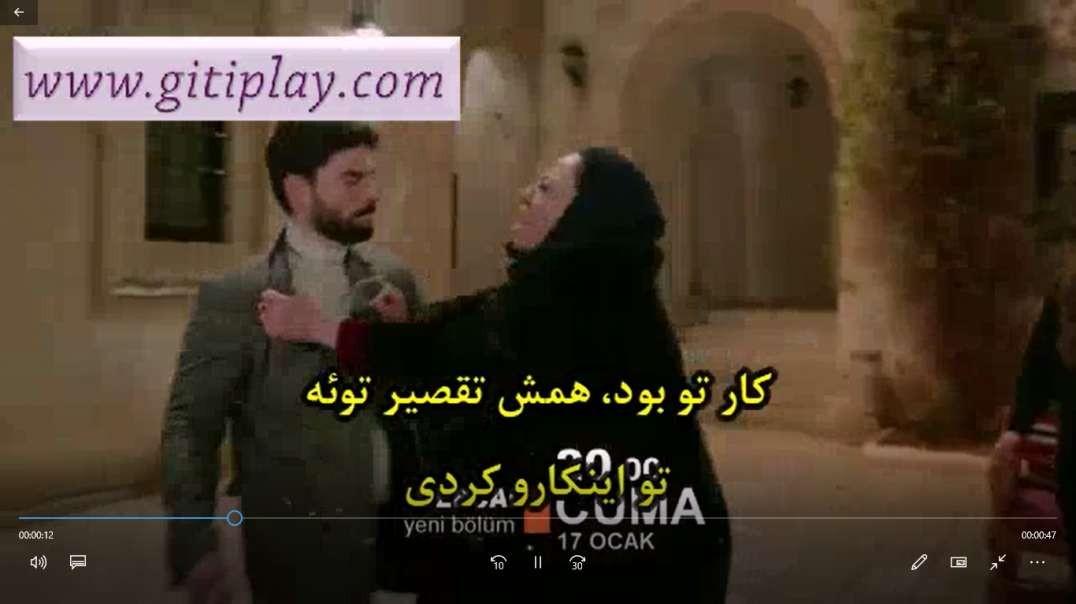 """تیزر 1 قسمت 28 سریال """" هرجایی """" با زیرنویس فارسی"""