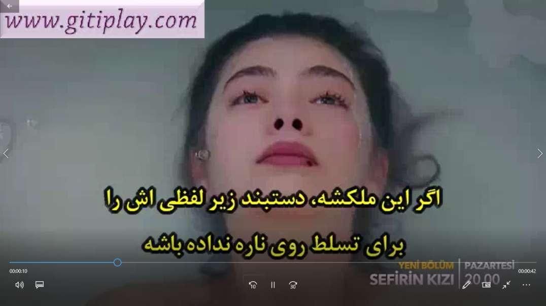 """تیزر 1 قسمت 6  سریال """" دختر سفیر """" + زیرنویس فارسی"""