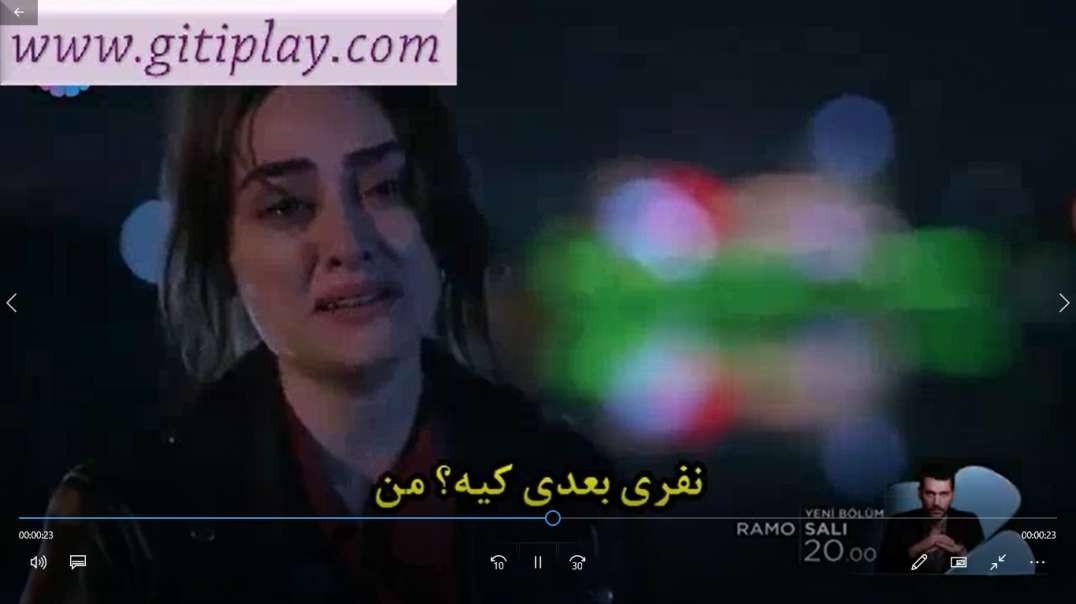"تیزر 2 قسمت 2 سریال "" رامو "" + زیرنویس فارسی"