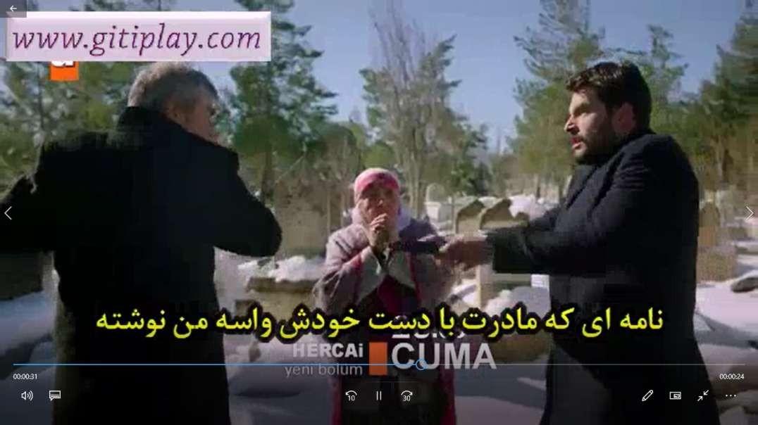 """تیزر 1 قسمت 30 سریال """" هرجایی """" (بی وفا) + زیرنویس فارسی"""