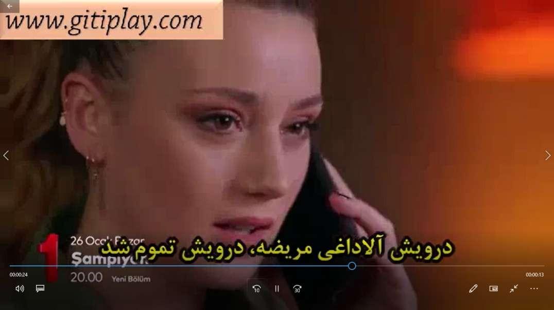"""تیزر 1 قست 18 سریال """" قهرمان """" + زیرنویس فارسی"""