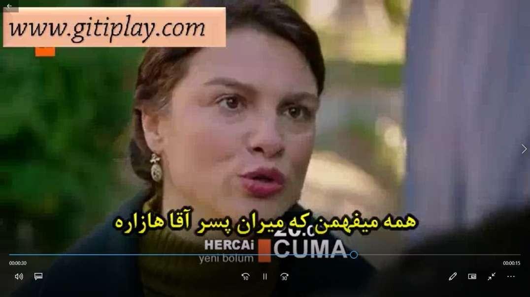تیزر 1 قسمت 29 سریال هرجایی + زیرنویس فارسی