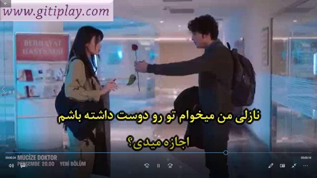 """تیزر 2 قسمت 19 سریال """" دکتر معجزه """" + زیرنویس فارسی"""
