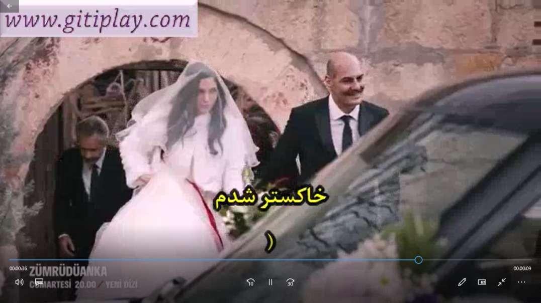 """تیزر 4 قسمت 1 سریال """" سیمرغ """" + زیرنویس فارسی"""