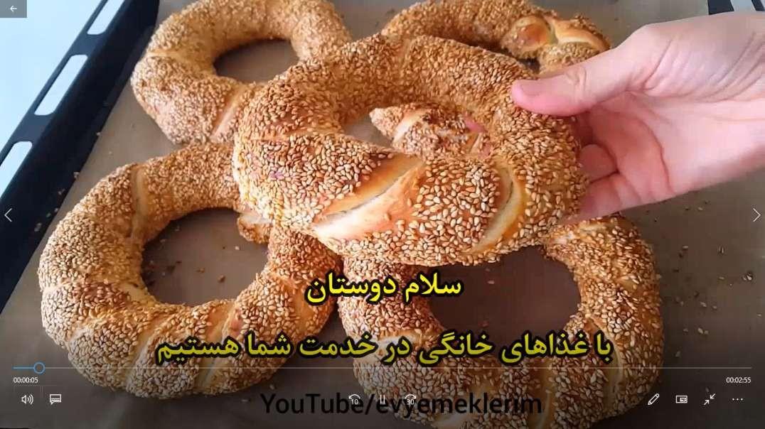 طرز تهیه سیمیت اصیل ترکی  + زیرنویس فارسی