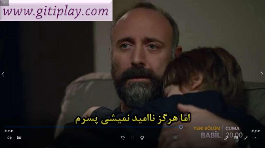"""تیزر 2 قسمت 3 سریال """" بابیل """" + زیرنویس فارسی"""