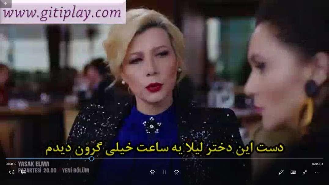 "تیزر 1 قسمت 66 سریال "" سیب ممنوعه "" + زیرنویس فارسی"