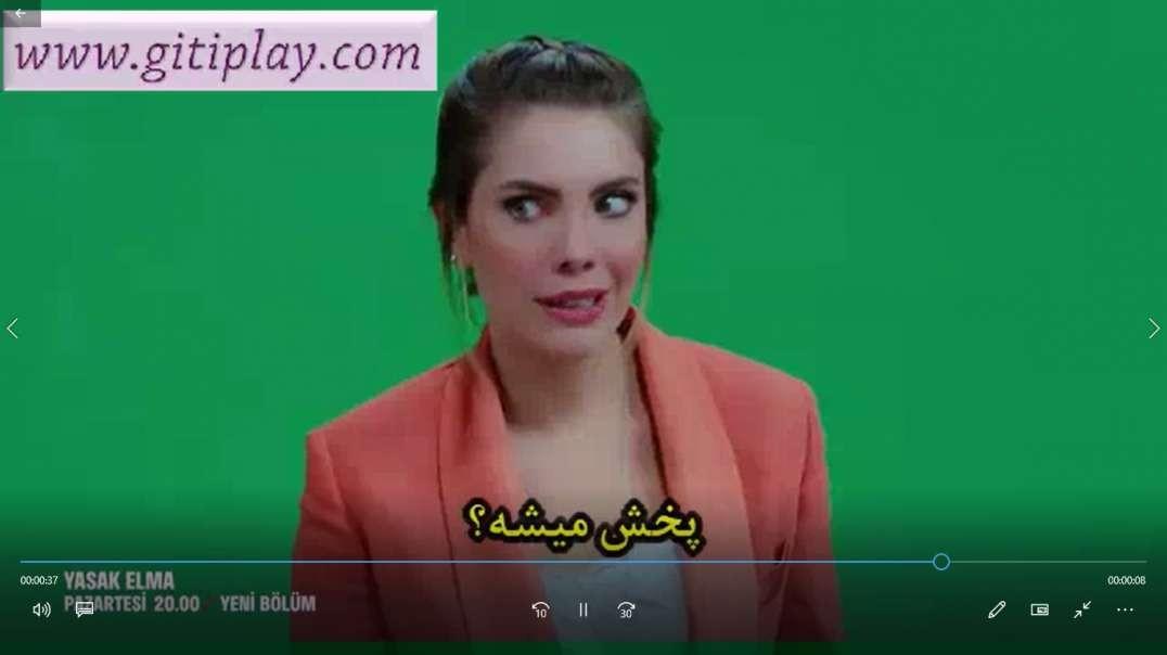 "تیزر 1 قسمت 65 سریال "" سیب ممنوعه "" +  زیرنویس فارسی"