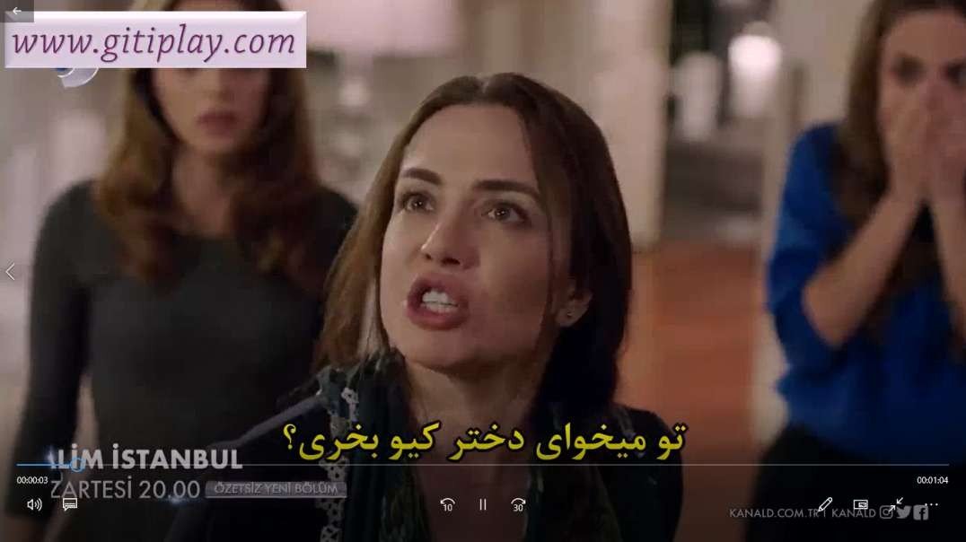 """خلاصه از قسمت 3 تا 5 سریال """" استانبول ظالم """" + زیرنویس فارسی"""