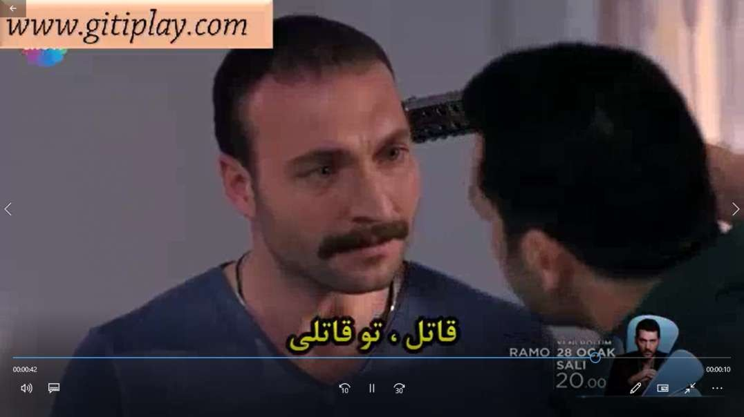 "تیزر 1 قسمت 3 سریال "" رامو "" + زیرنویس فارسی"