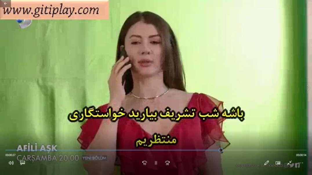 "تیزر 1 قسمت 31 سریال "" عشق تجملاتی "" + زیرنویس فارسی"