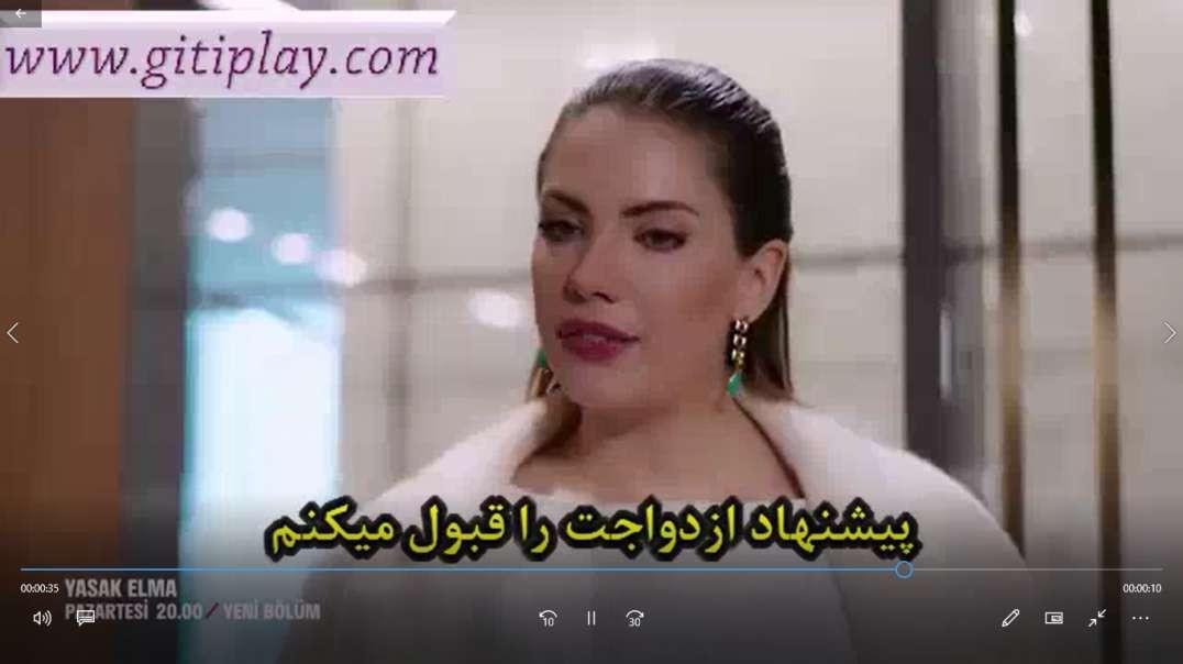 "تیزر 1 قسمت 69 سریال "" سیب ممنوعه "" + زیرنویس فارسی"