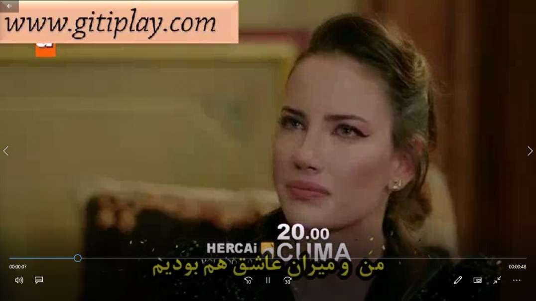 """تیزر 2 قسمت 33 سریال """" هرجایی """" ( بی وفا ) + زیرنویس فارسی"""