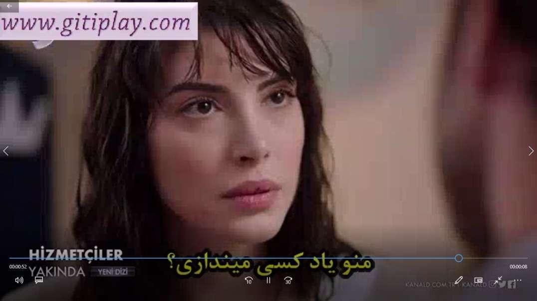 """تیزر 2 قسمت 1 سریال """" خدمتکاران """" + زیرنویس فارسی"""