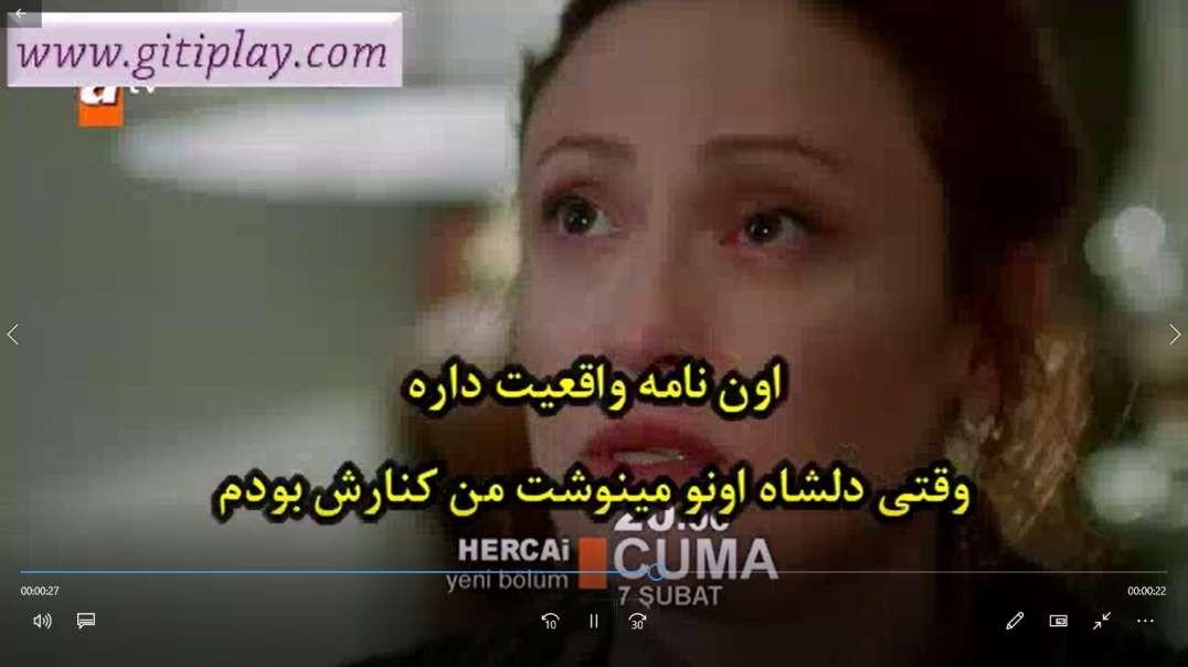 """تیزر 1 قسمت 31 سریال """" هرجایی """" ( بی وفا ) + زیرنویس فارسی"""