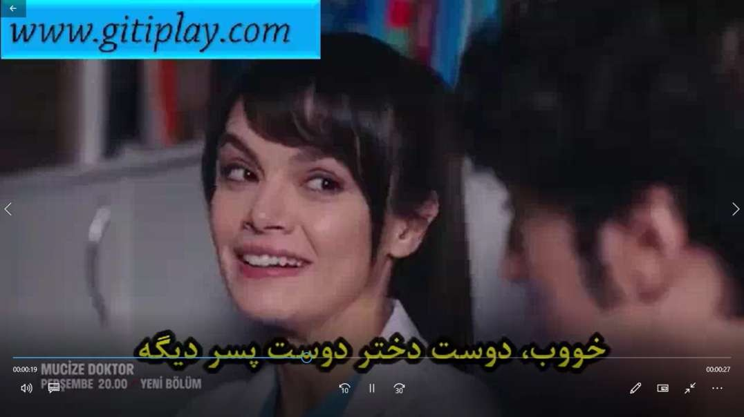 """تیزر 1 قسمت 24 سریال """" دکتر معجزه """" + زیرنویس فارسی"""