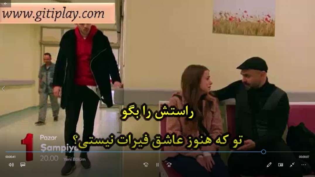"""تیزر 2 قسمت 20 سریال """" قهرمان """" + زیرنویس فارسی"""