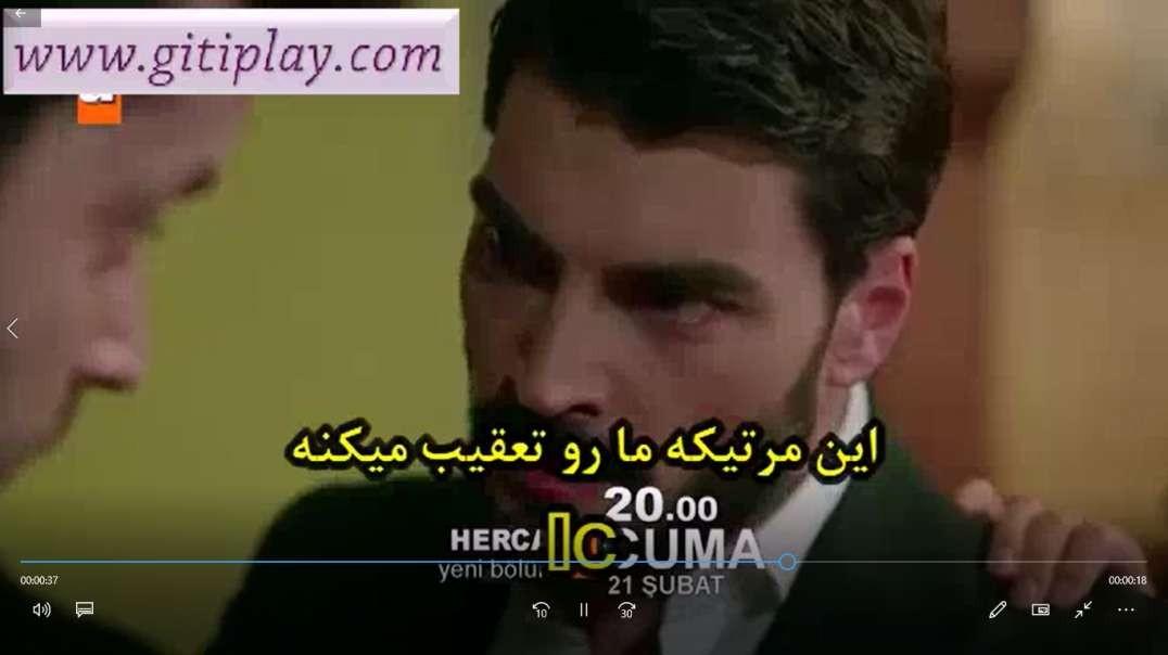 """تیزر 1 قسمت 33 سریال """" هرجایی """" ( بی وفا ) + زیرنویس فارسی"""