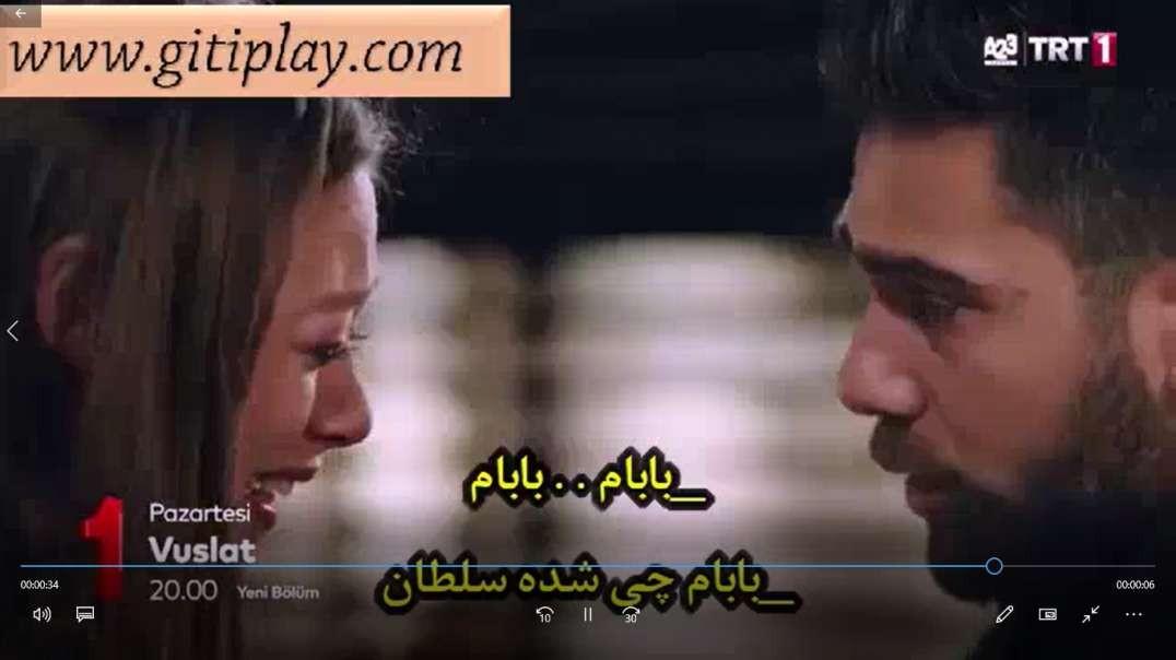 """تیزر 2 قسمت 42 سریال """" وصلت """" + زیرنویس فارسی"""
