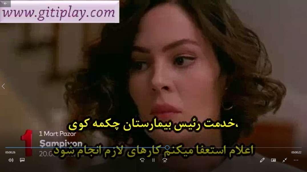 """تیزر 1 قسمت 22 سریال """" قهرمان """" + زیرنویس فارسی"""