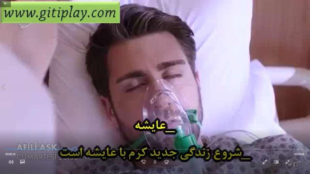 "تیزر 1 قسمت 35 سریال "" عشق تجملاتی "" + زیرنویس فارسی"