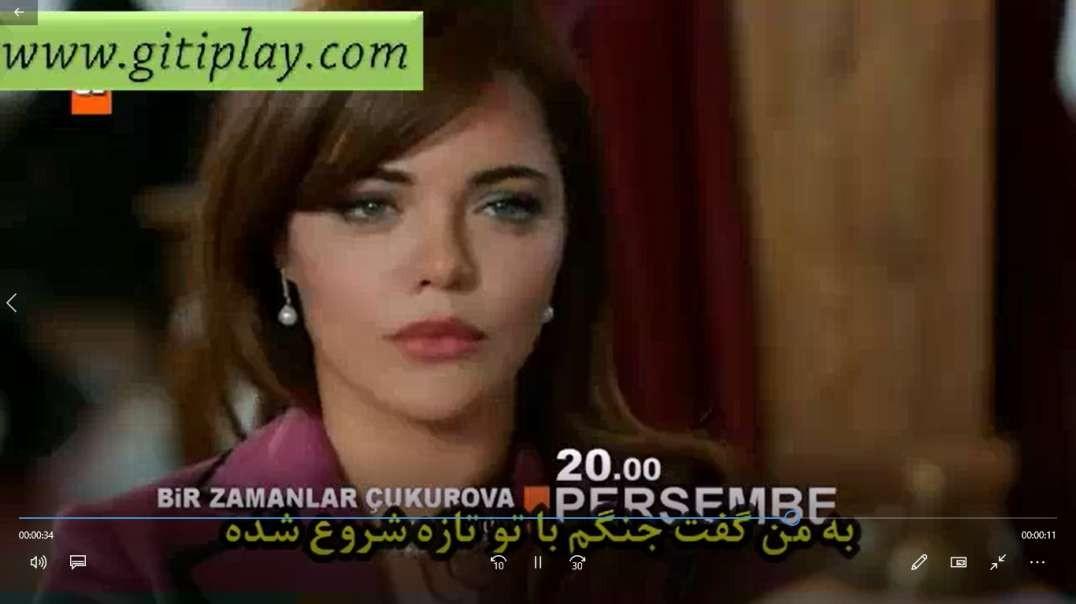 """تیزر 1 قسمت 57 سریال """" روزی روزگاری چوکوروا """" + زیرنویس فارسی"""