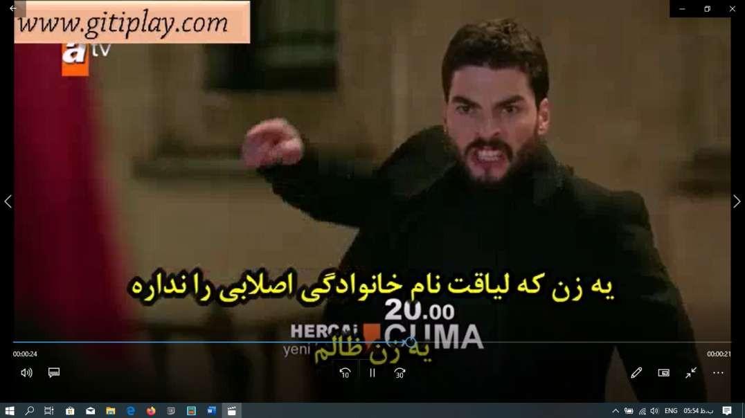 """تیزر 2 قسمت 34 سریال """" هرجایی """" ( بی وفا ) + زیرنویس فارسی"""