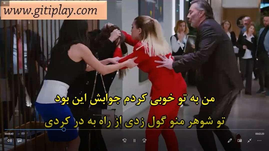 سکانس کتک خودن لیلا به دست یلدیز ( قسمت 68 سریال سیب ممنوعه ) + زیرنویس فارسی