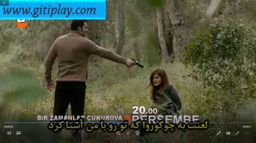 """تیزر 1 قسمت 58 سریال """" روزی روزگاری چوکورا """" + زیرنویس فارسی"""