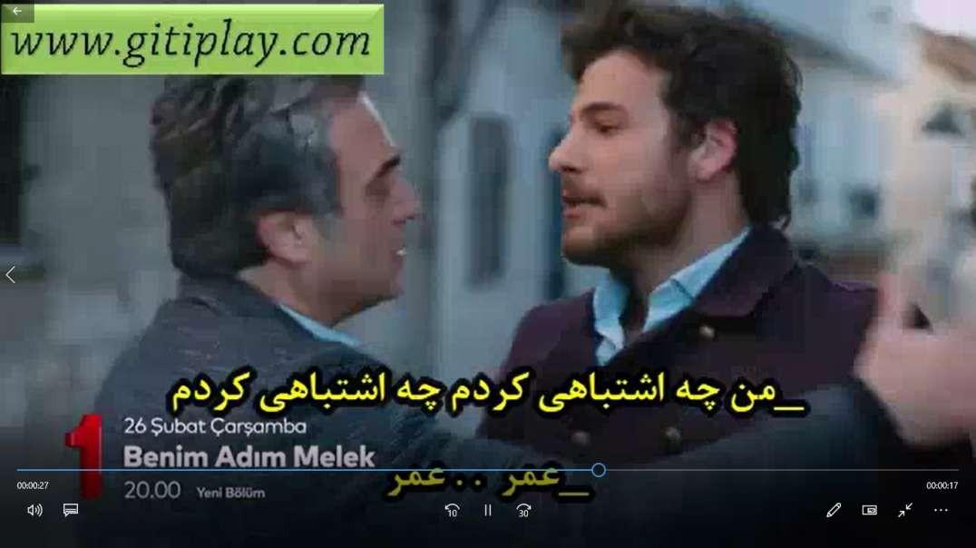 """تیزر 1 قسمت 22 سریال """" اسم من ملک """" + زیرنویس فارسی"""