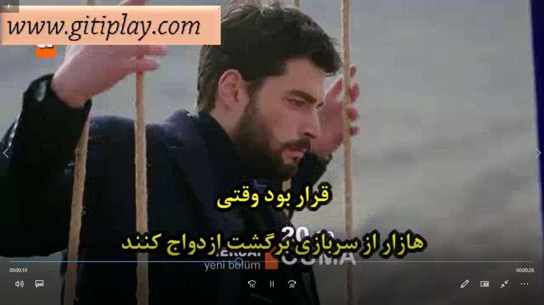 """تیزر 2 قسمت 31 سریال """" هرجایی """" ( بی وفا ) + زیرنویس فارسی"""