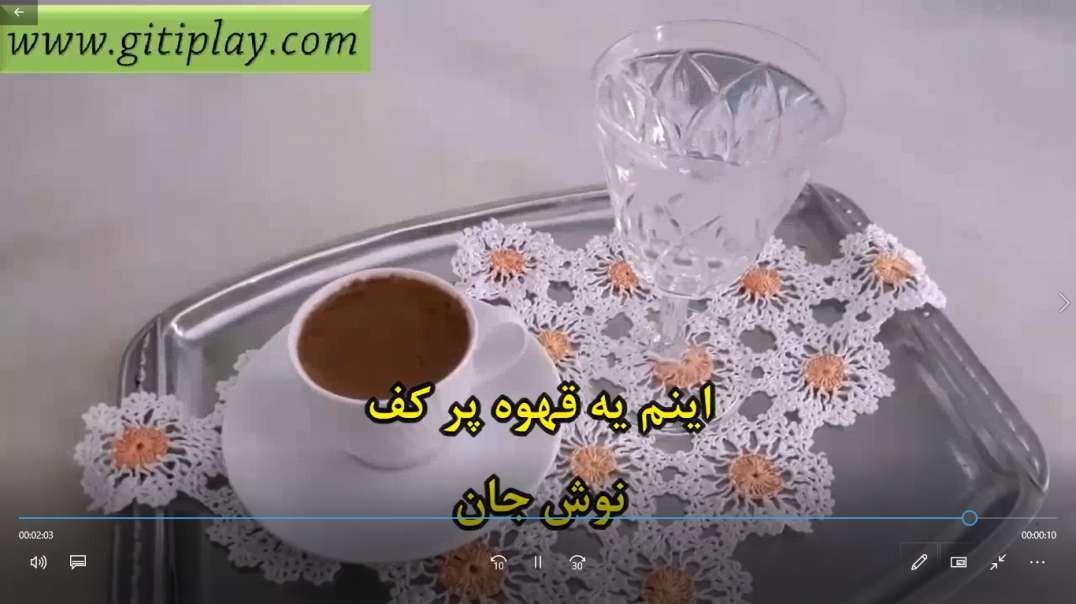 طرز تهیه قهوه ترک با کف فراوان ( قهوه اصیل ترکی)