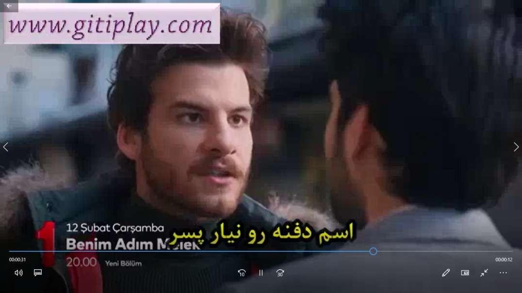 """تیزر 1 قسمت 20 سریال """" اسم من ملک """" + زیرنویس فارسی"""