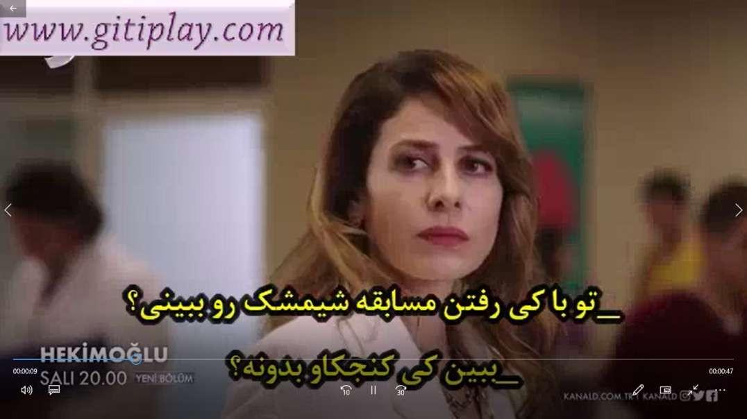 """تیزر 1 قسمت 9 سریال """" حکیم اوغلو """" + زیرنویس فارسی"""