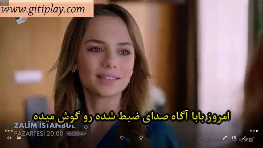 "تیزر 1 قسمت 32 سریال "" استانبول ظالم "" + زیرنویس فارسی"