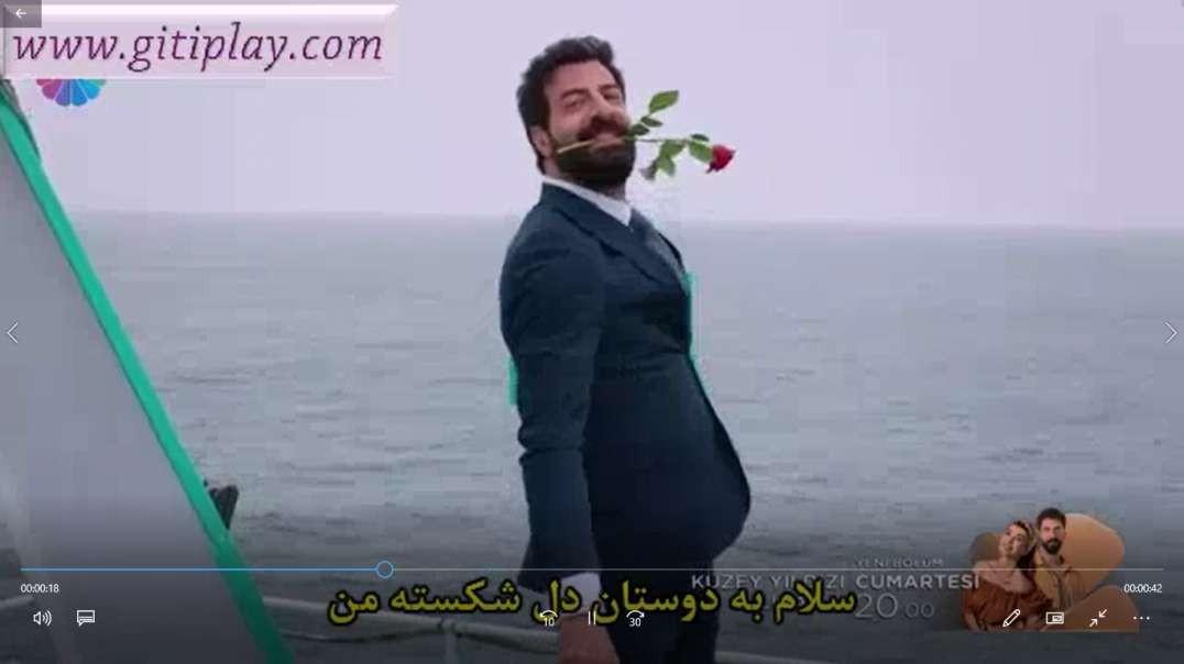 """تیزر 2 قسمت 26 سریال """" ستاره شمالی عشق اول """" + زیرنویس فارسی"""