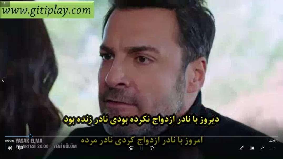 "تیزر 1 قسمت 72 سریال "" سیب ممنوعه "" + زیرنویس فارسی"