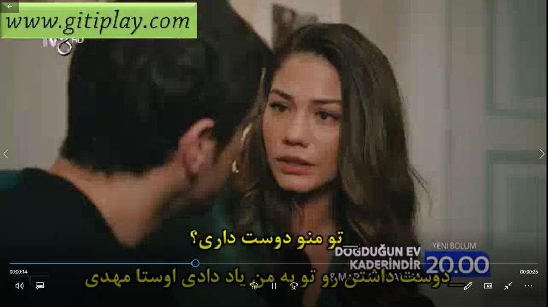 """تیزر 1 قسمت 11 سریال """" خانه ای که متولد شدی سرنوشت توست """" + زیرنویس فارسی"""