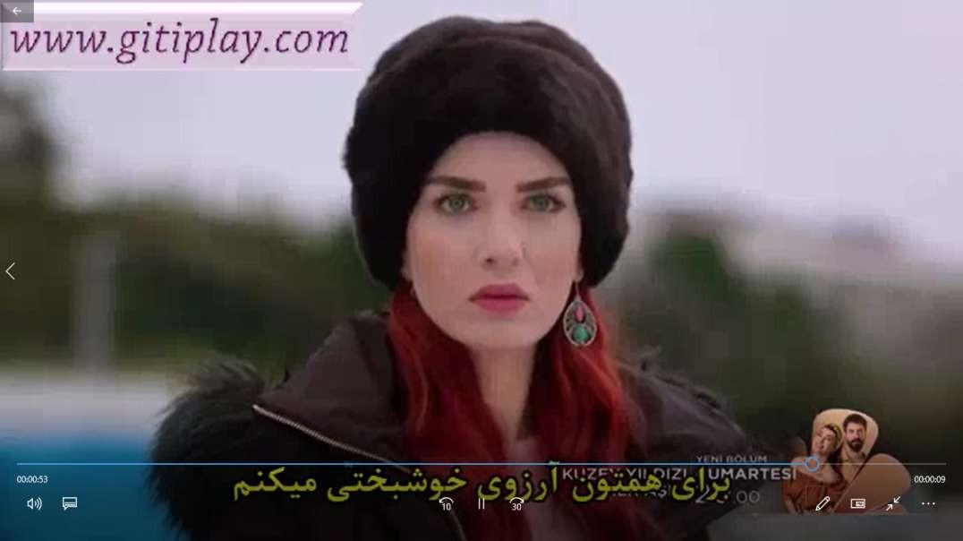 """تیزر 1 قسمت 27 سریال """" ستاره شمالی عشق اول """" + زیرنویس فارسی"""