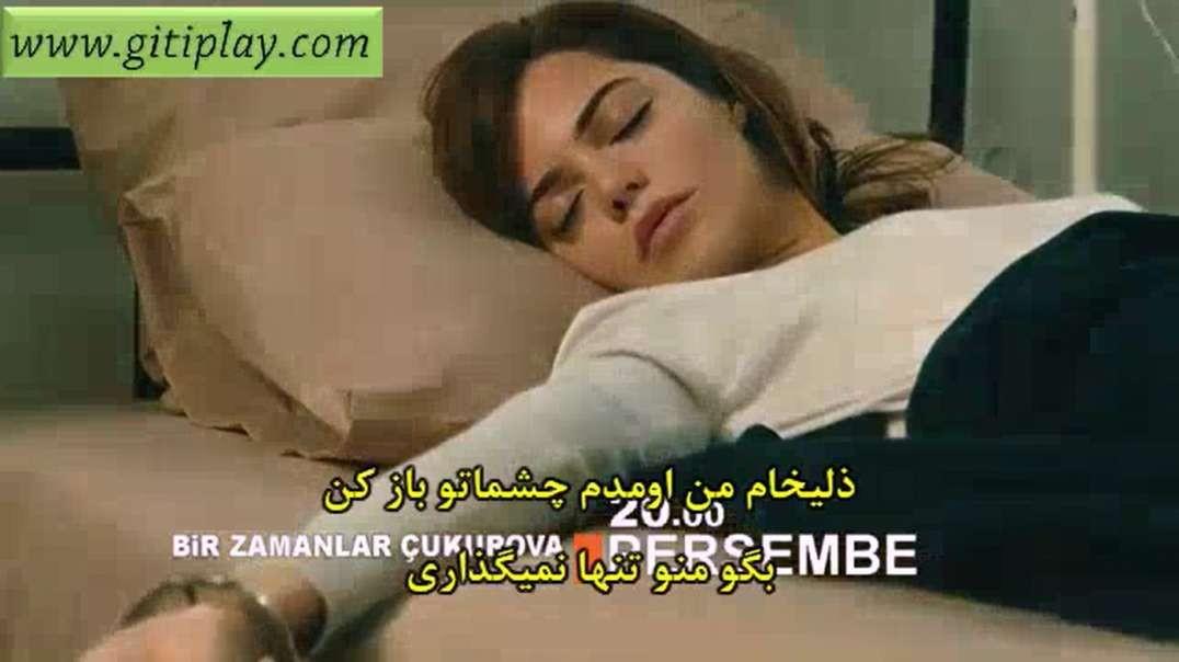 """تیزر 1 قسمت 62 سریال """" روزی روزگاری چوکوروا """" + زیرنویس فارسی"""