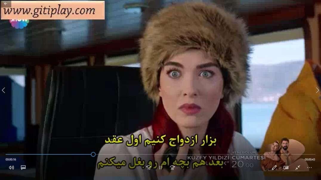"""تیزر 2 قسمت 25 سریال """" ستاره شمالی عشق اول """" + زیرنویس فارسی"""