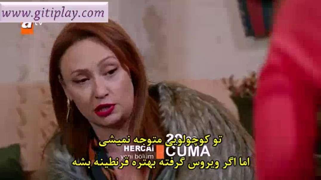 """تیزر 2 قسمت 35 سریال """" هرجایی """" ( بی وفا ) + زیرنویس فارسی"""