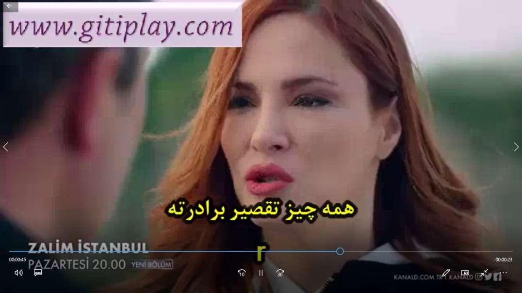 "تیزر 2 قسمت 33 سریال "" استانبول ظالم "" + زیرنویس فارسی"