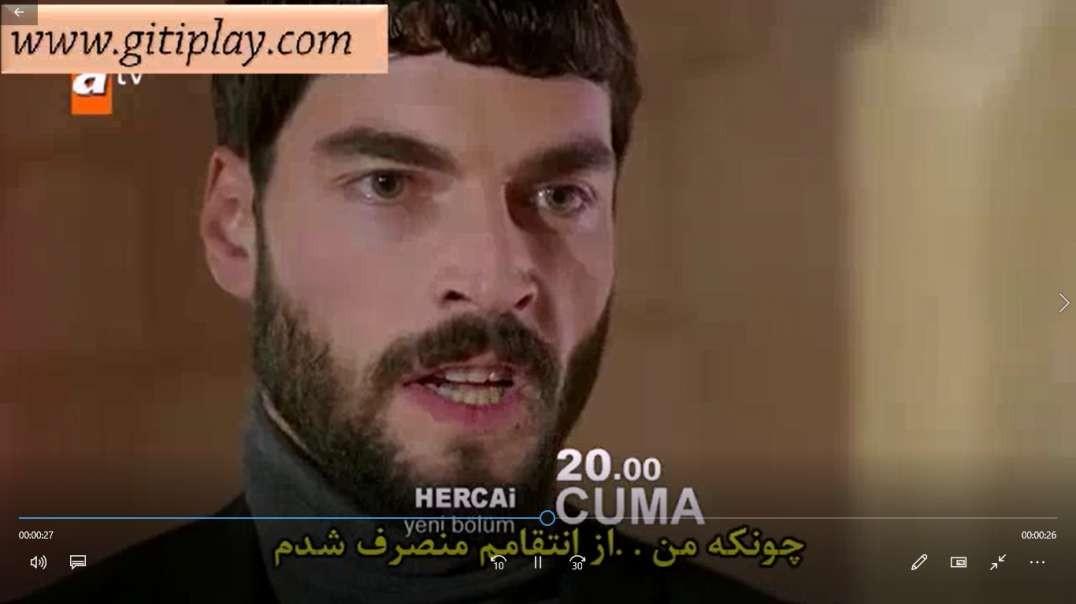 """تیزر 1 قسمت 38 سریال """" هرجایی """" ( بی وفا ) + زیرنویس فارسی"""