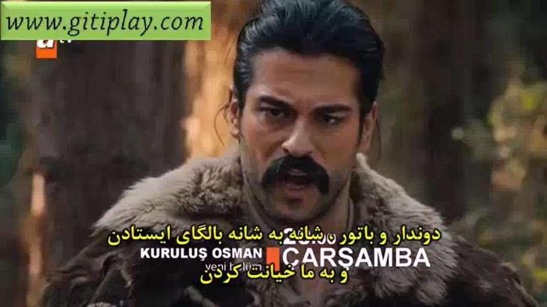 """تیزر 2 قسمت 16 سریال """" قیام عثمان """" با زیرنویس فارسی"""