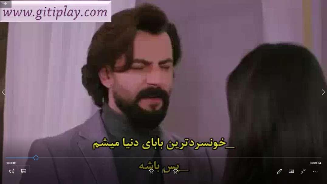 """تیزر قسمت 203 سریال ترکی """" قسم """" + زیرنویس فارسی"""
